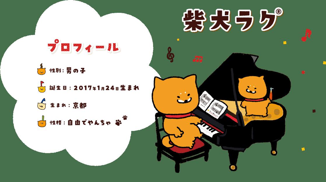 ラクプロフィール 性別:男の子 誕生日:2017年1月24日生まれ 生まれ:京都 性格:自由でやんちゃ