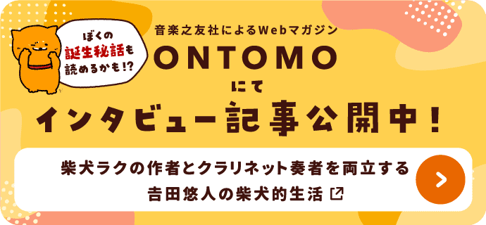 ONTOMOにてインタビュー記事公開中!
