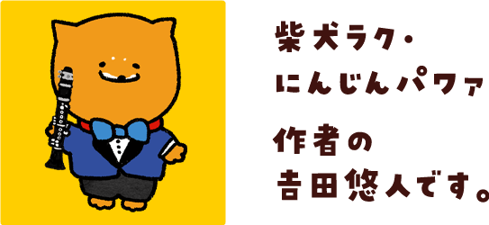 柴犬ラク・にんじんパワァ 作者の吉田悠人です