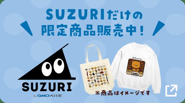 SUZURIだけの限定商品販売中! 詳しくはこちら
