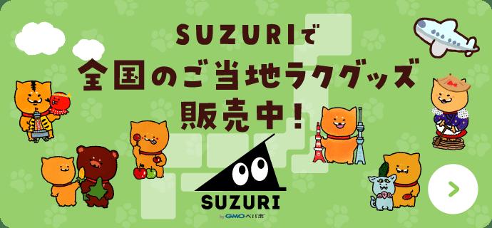 SUZURIで全国のご当地ラクグッズ販売中