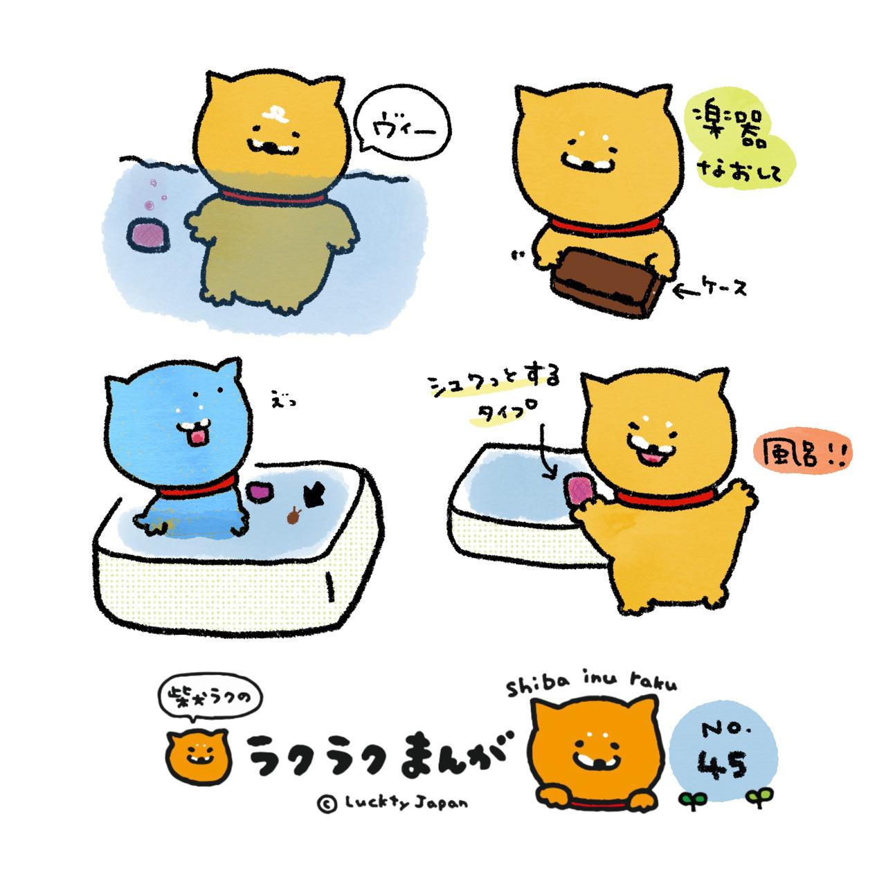 ラクラクまんが【No.45】凍りついたお風呂
