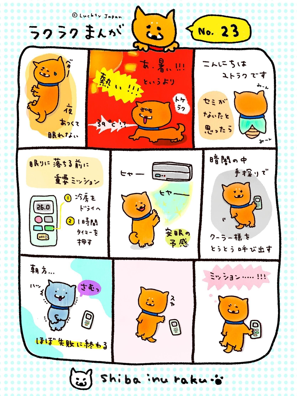 ラクラクまんが【No.23】重要なミッション