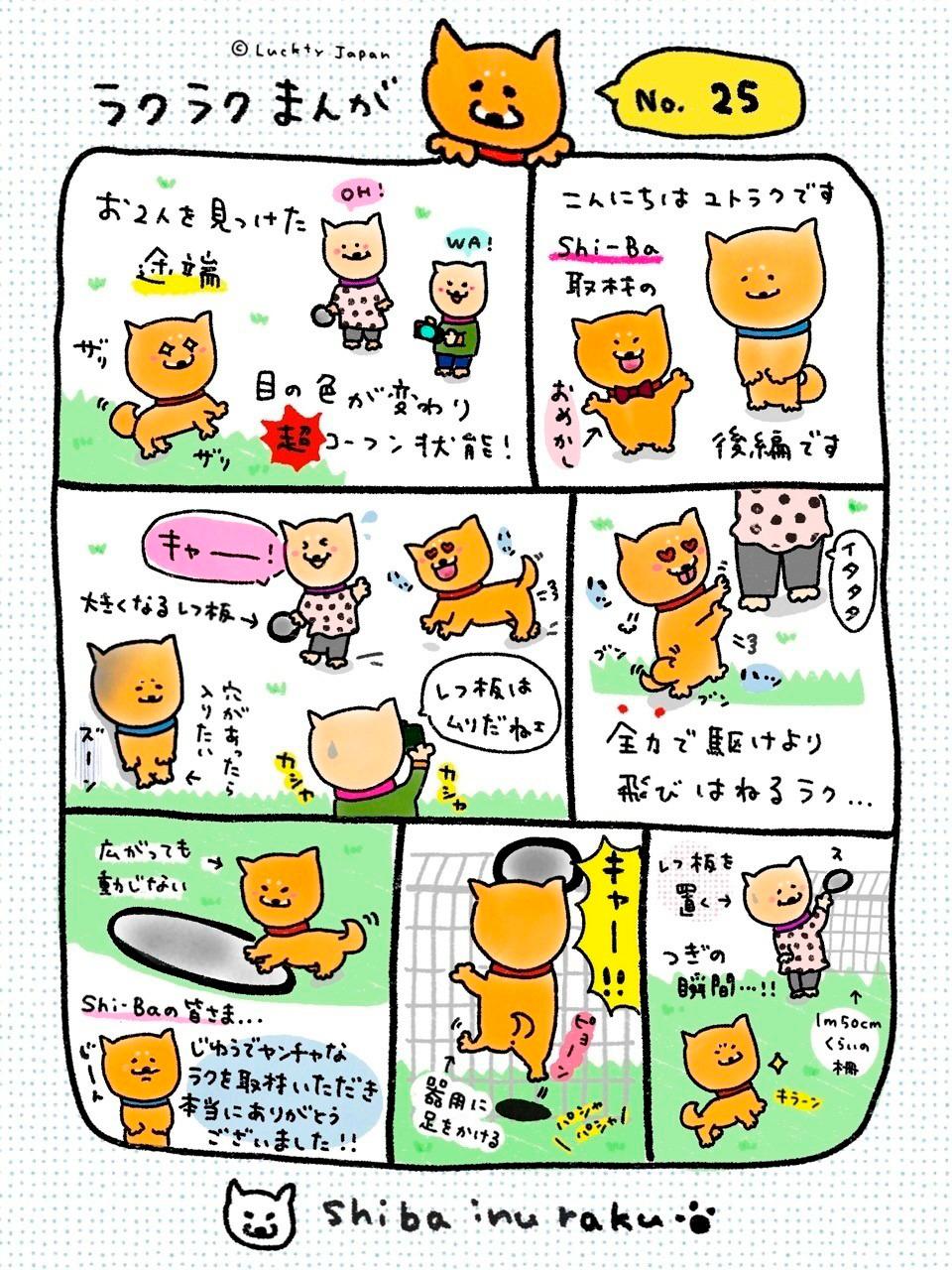 ラクラクまんが【No.25】雑誌Shi-Baの取材(後編)