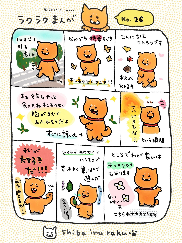 ラクラクまんが【No.26】キンモクセイマニア