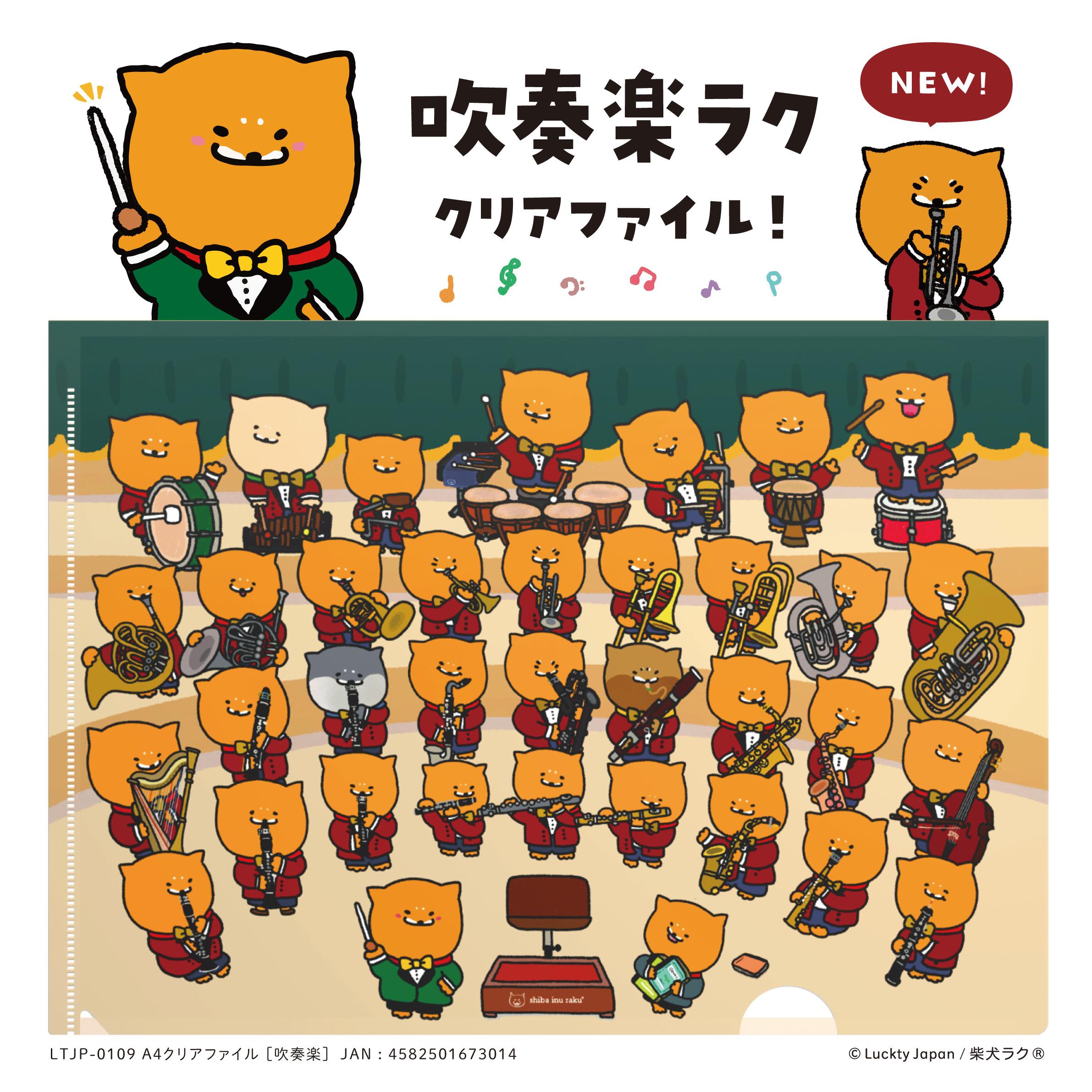 吹奏楽団のクリアファイル新発売!