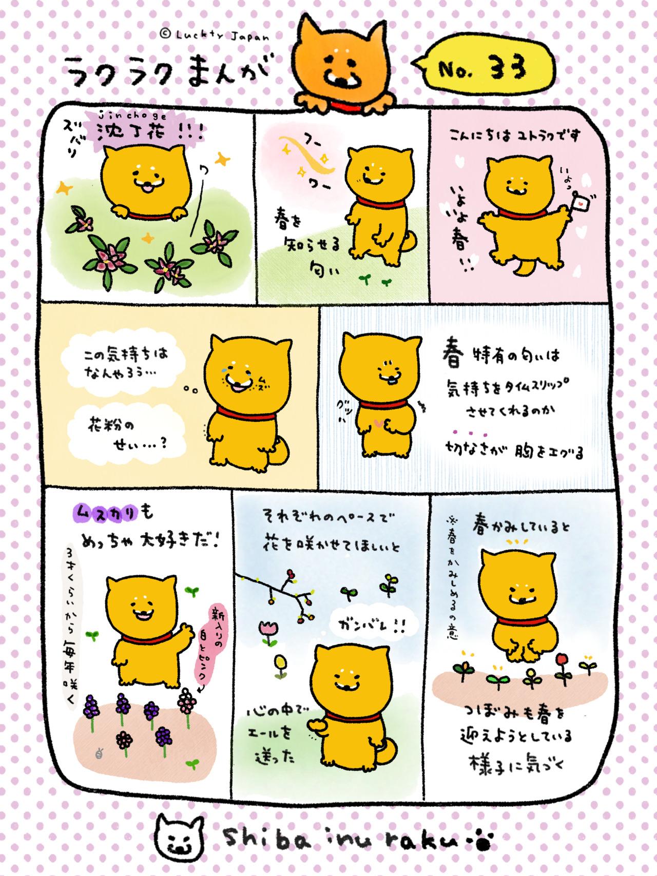 ラクラクまんが【No.33】春のつぼみ