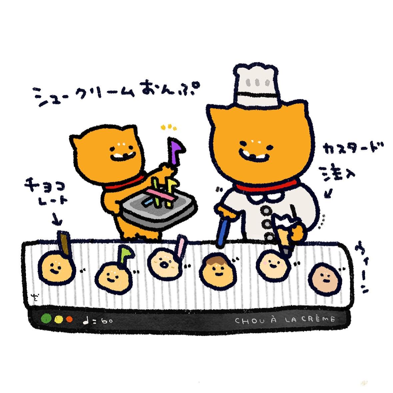 シュークリームおんぷ
