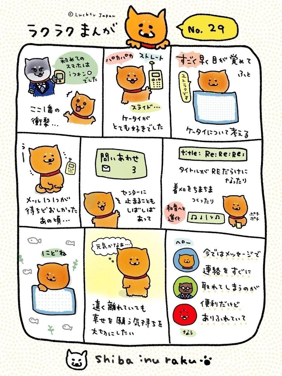 ラクラクまんが【No.29】ケータイの思い出