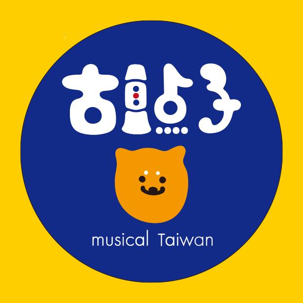 古點子樂器有限公司 [台湾]